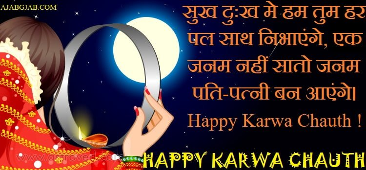 Karwa Chauth Status In Hindi