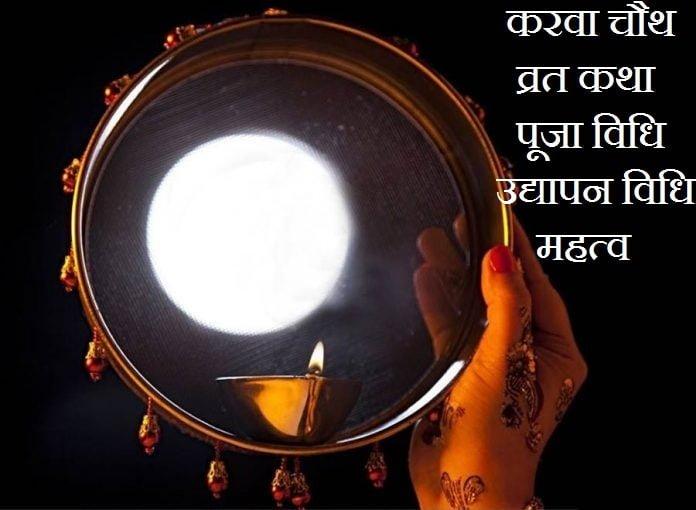 Karwa Chauth Vrat Katha