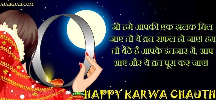 Karwa Chauth Wallpaper In Hindi
