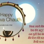 Karwa Chauth WhatsApp Messages