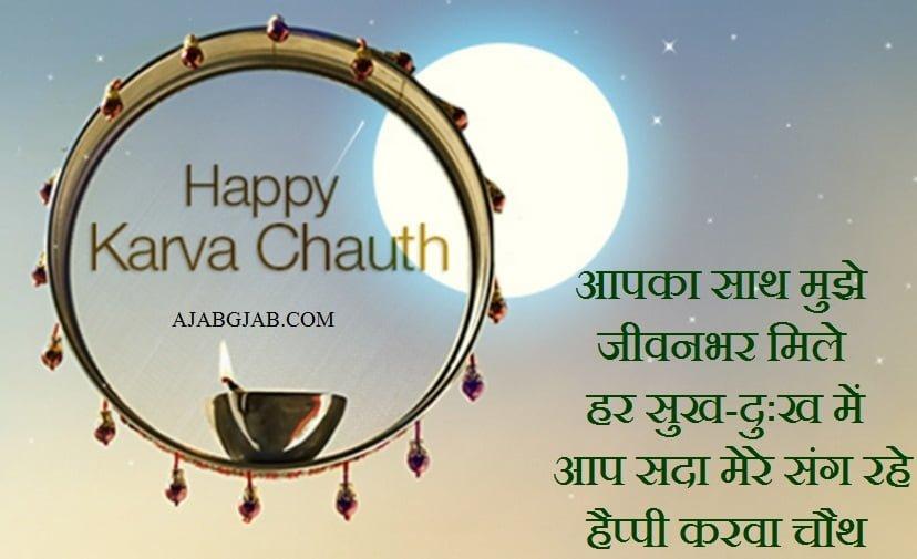 Karwa Chauth WhatsApp Messages In Hindi