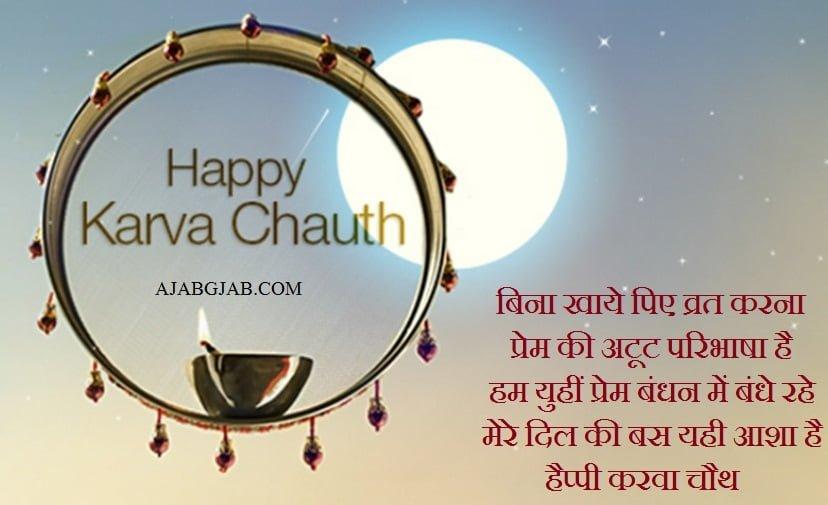 Karwa Chauth WhatsApp Messages