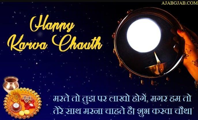 Karwa Chauth WhatsApp Picture Status In Hindi