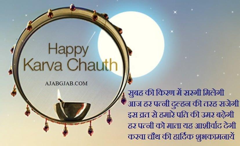 Karwa Chauth WhatsApp Shayari In Hindi