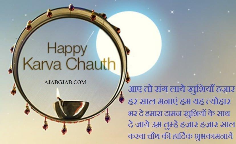 Karwa Chauth WhatsApp Shayari