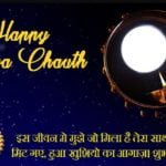 Happy Karwa Chauth 2019 Hd Pictures For Mobile