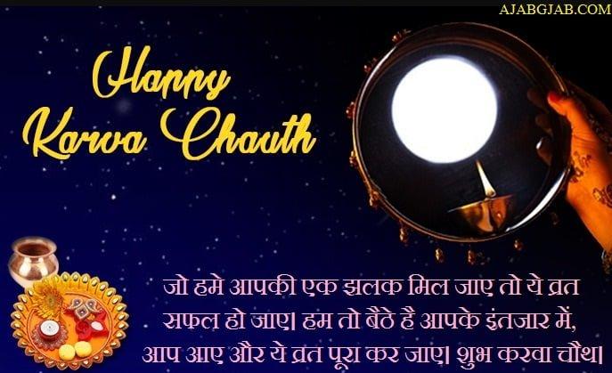 Karwa Chauth WhatsApp Status In Hindi