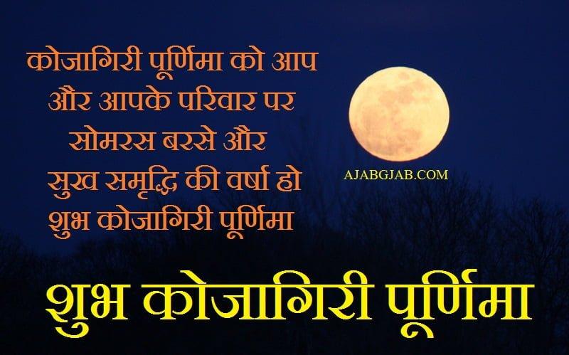 Kojagiri Purnima Messages In Hindi