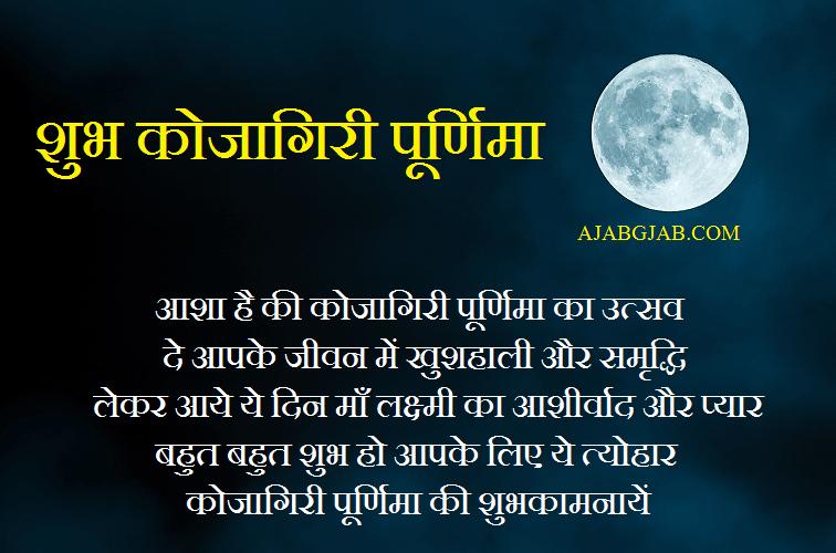 Kojagiri Purnima SMS In Hindi