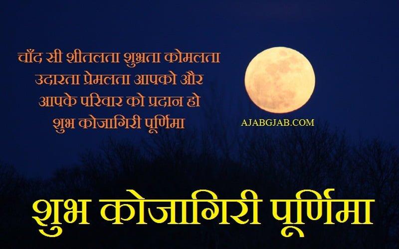 Kojagiri Purnima WhatsApp Messages In Hindi