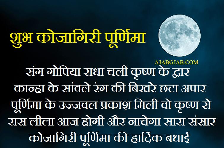 Kojagiri Purnima Wishes In Hindi