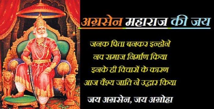 Maharaja Agrasen Jayanti Hd Wallpaper