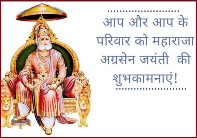 Maharaja Agrasen Jayanti Pictures