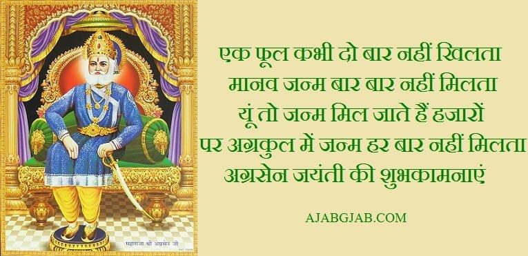 Maharaja Agrasen Jayanti Status In Hindi