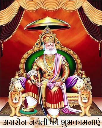 Maharaja Agrasen Jayanti Wallpaper