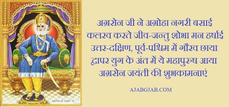 Maharaja Agrasen Jayanti Wishes In Hindi