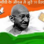 Mahatma Gandhi Ke 10 Prerak Prasang