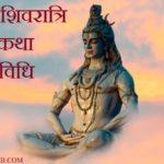 मासिक शिवरात्रि व्रत कथा, पूजा विधि  | Masik Shivratri Vrat Katha Puja Vidhi