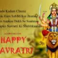Navratri Messages In English