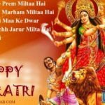 Navratri Shayari In English | Happy Navratri Shayari