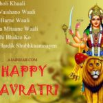 Happy Navratri 2019 Hd Greeting Cards