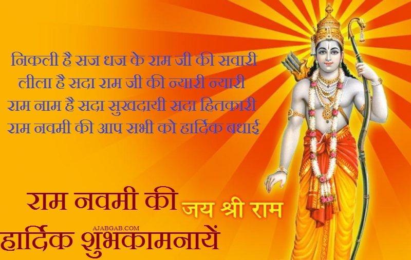 Ram Navami HD Images In Hindi
