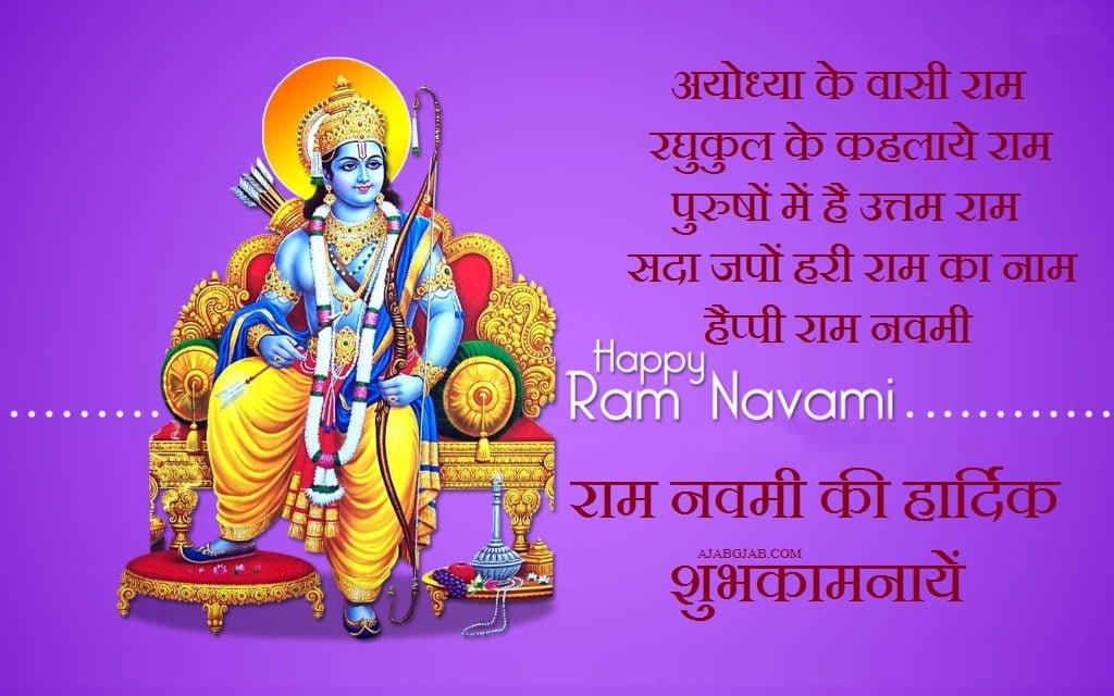 Ram Navami HD Photos In Hindi