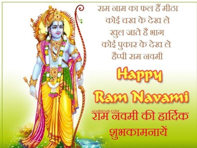 Ram Navami HD Pictures In Hindi
