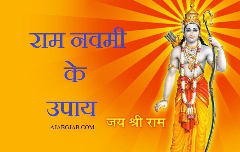 Ram Navami Ke Upay