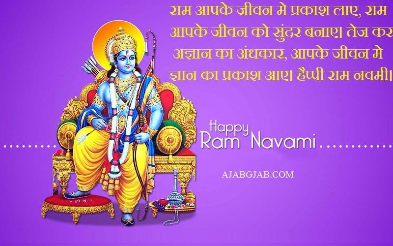 Ram Navami Status In Hindi