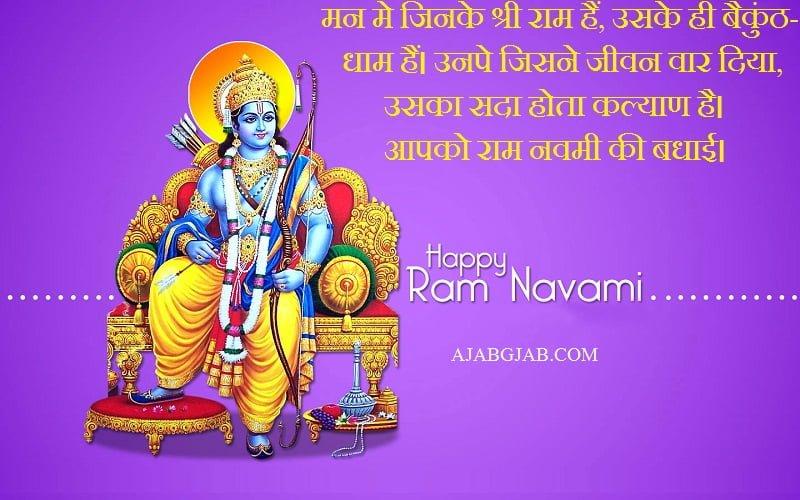 Ram Navami WhatsApp Status In Hindi