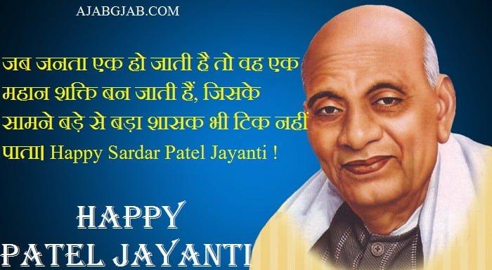 Sardar Patel Jayanti HD Photos