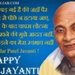Sardar Patel Jayanti Messages