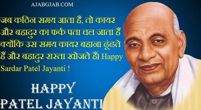 Sardar Patel Jayanti Slogans In Hindi