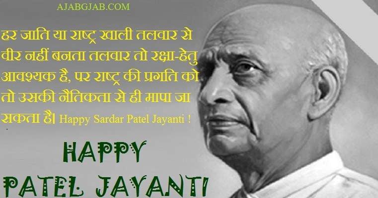 Sardar Patel Jayanti Status