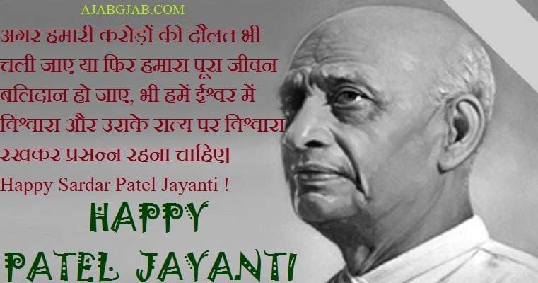 Sardar Patel Jayanti Wishes In Hindi