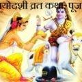 Shani Trayodashi Vrat Katha