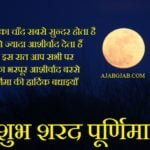 Sharad Purnima Messages In Hindi | Sharad Purnima Wishes In Hindi