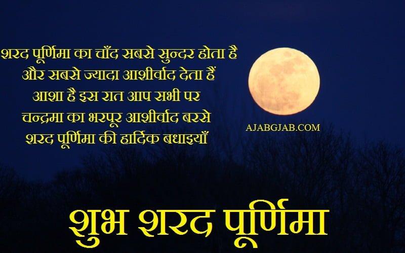 Sharad Purnima Messages In Hindi