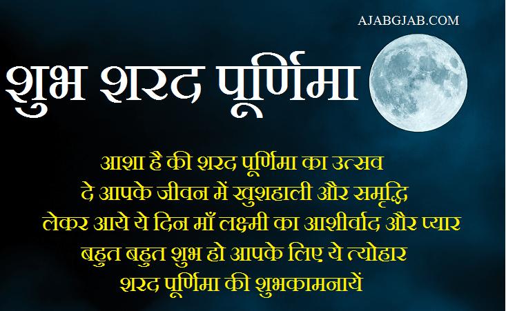 Sharad Purnima SMS In Hindi