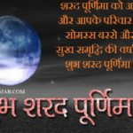 Sharad Purnima Shayari | शरद पूर्णिमा शायरी