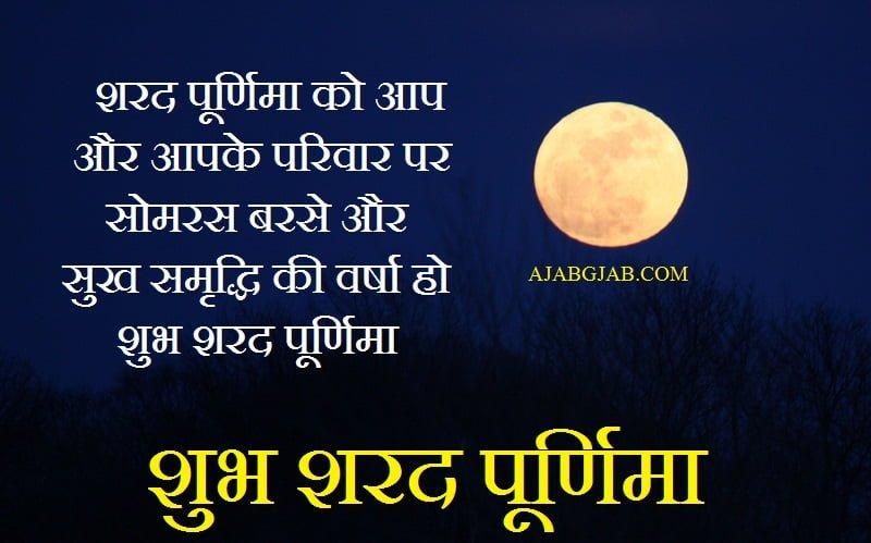 Sharad Purnima WhatsApp Messages In Hindi