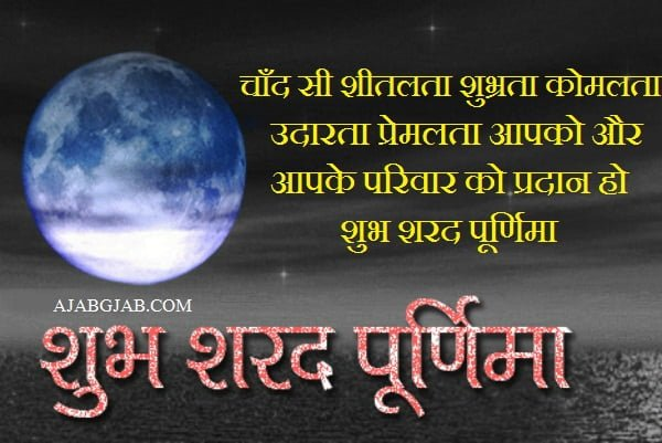 Sharad Purnima Wishes In Hindi