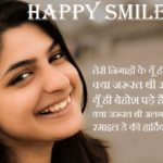 Smile Day Messages In Hindi