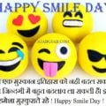 Smile Day Quotes In Hindi