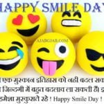 Smile Day Quotes In Hindi | Happy Smile Day Status In Hindi