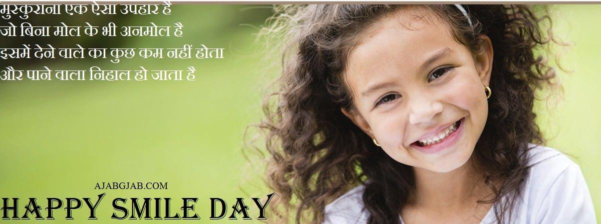 Smile Day Shayari In Hindi