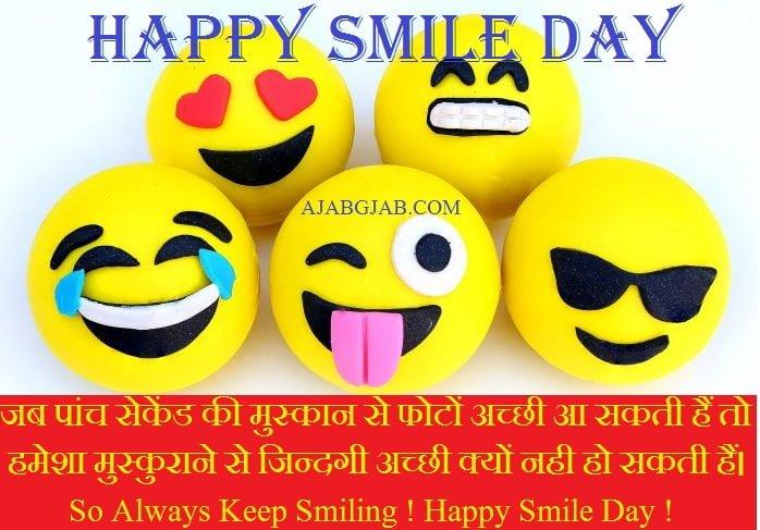Smile Day Slogans In Hindi