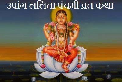 Upang Lalita Panchami Vrat Katha