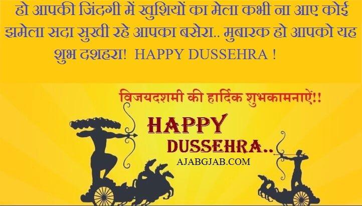 VIJAYADASHAMI Picture Status In Hindi